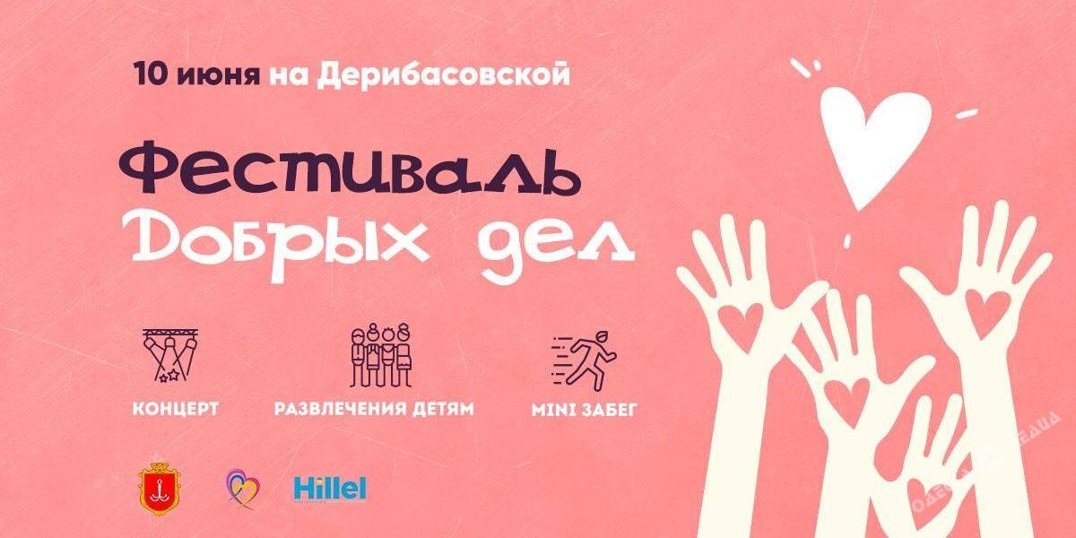 «Фестиваль Добрых Дел» в самом сердце Одессы