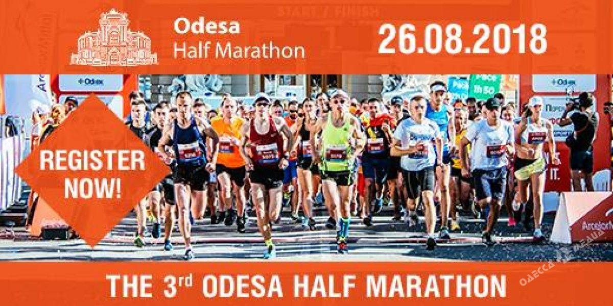 3-й Odesa Half Marathon 2018