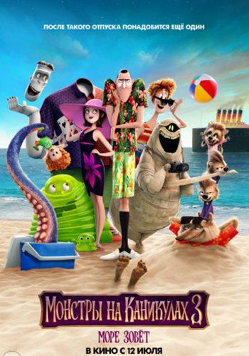 Монстры на каникулах 3: Море зовёт