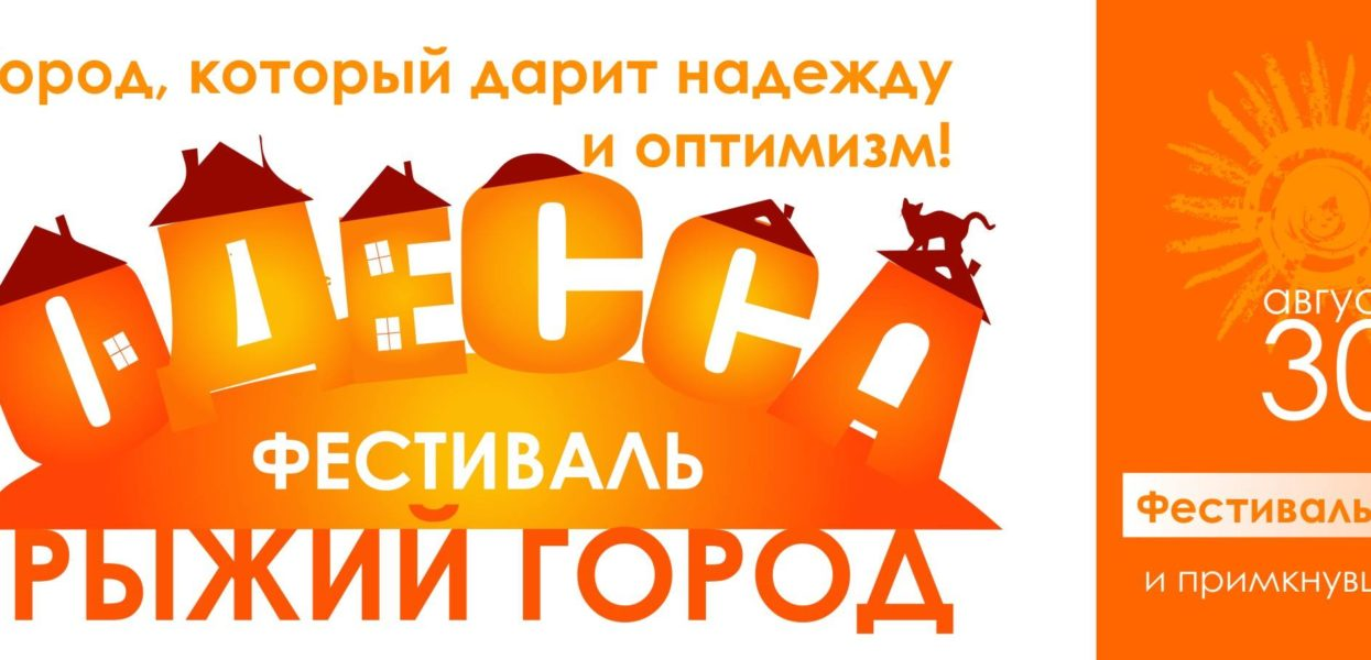 Парад солнечных людей: в Одессе вновь состоится фестиваль «Рыжий город»