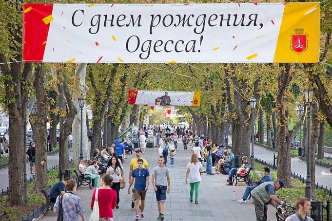 С Днем рождения Одесса!