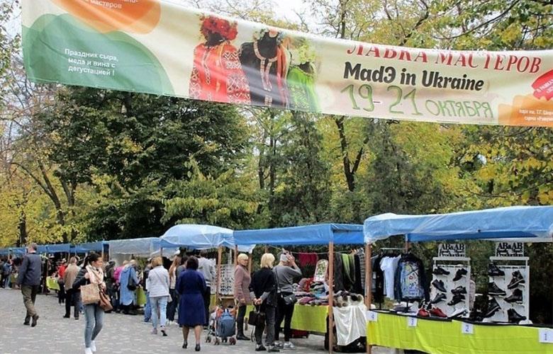 Три ярмарки в парке Шевченко