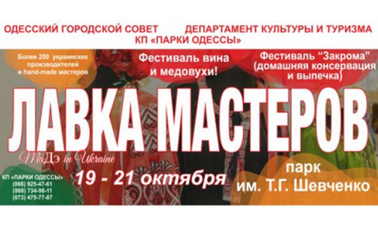В Одессе организуют фестиваль «Лавка мастеров»