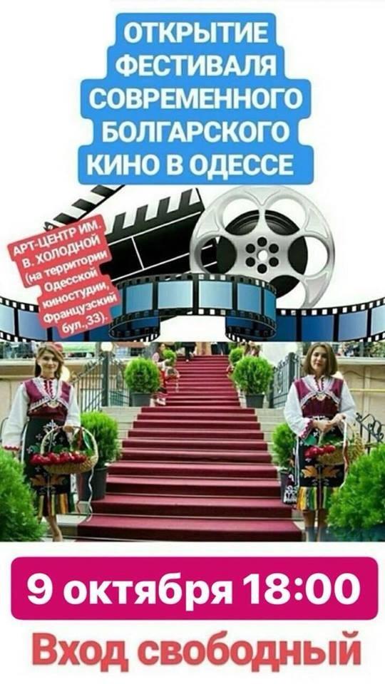 Неделя болгарского кино