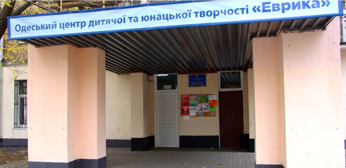 Центр детского и юношеского творчества «Эврика»