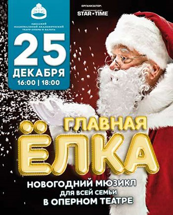Новогоднее шоу Одесса