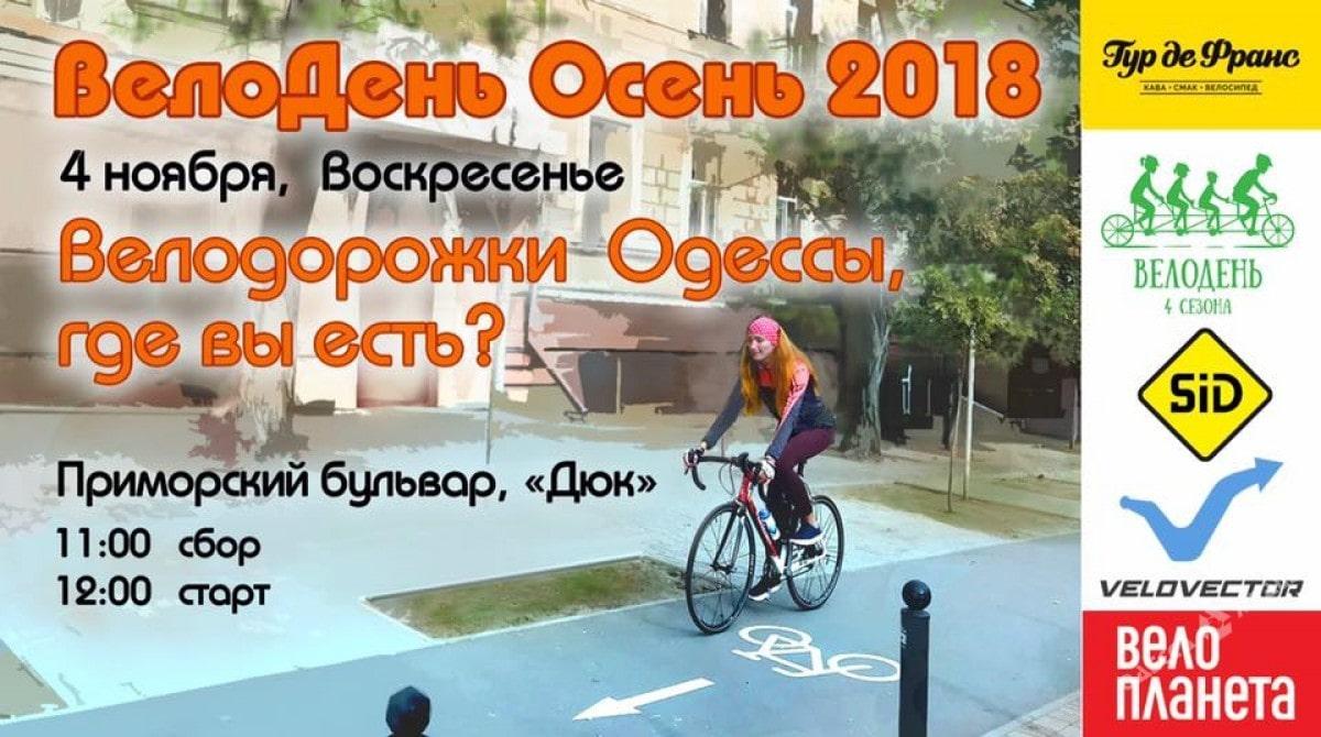 ВелоДень - Осень 2018