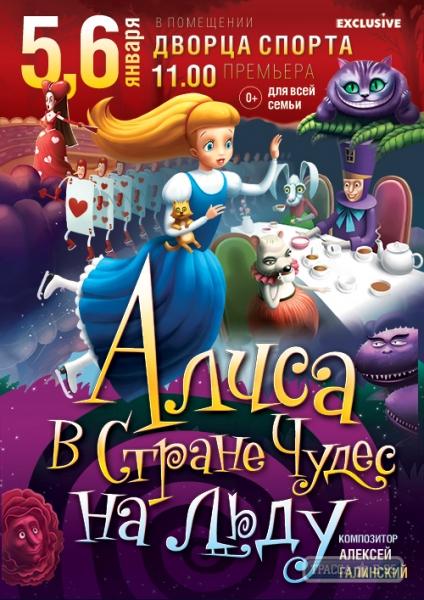 Алиса в стране чудес в Одессе