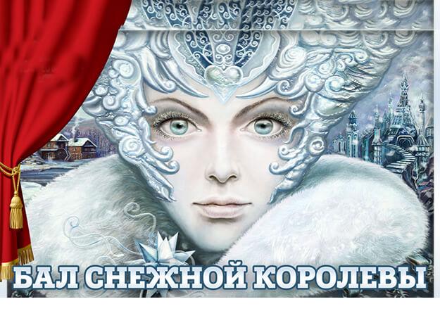 Бал Снежной Королевы