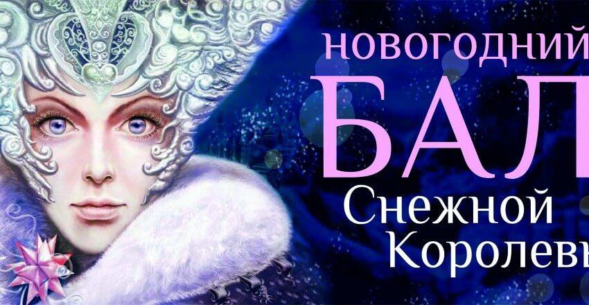 """Новогоднее шоу """"Бал у снежной королевы"""""""