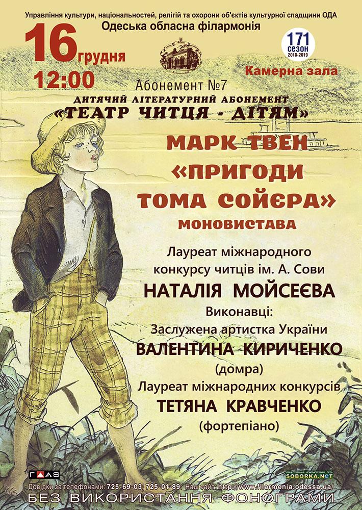 Театр чтеца - детям Одесса
