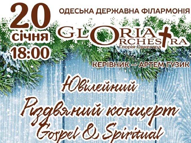 концерт Gloria Orchestra