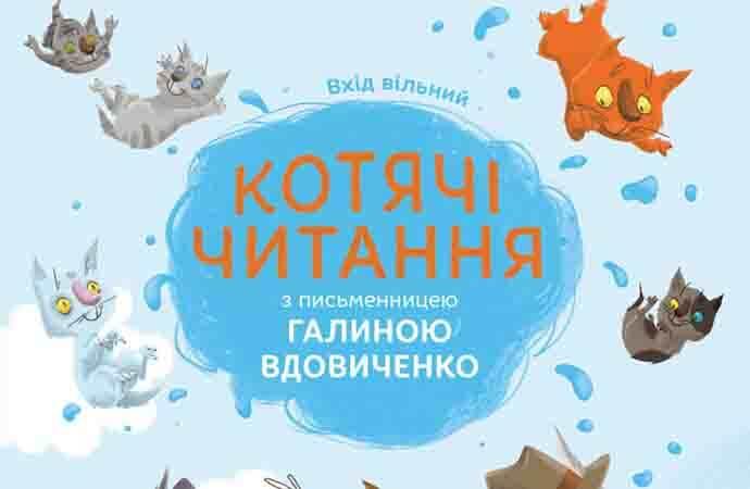Встреча с писательницей Галиной Вдовиченко, автор книг о 36 и 6 КОШЕК