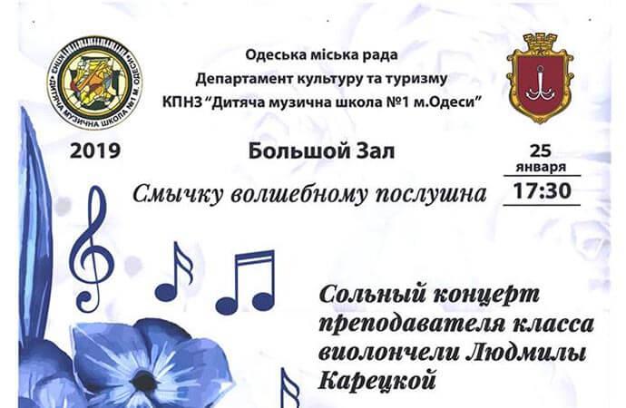 Сольный концерт преподавателя класса виолончели Людмилы Карецкой