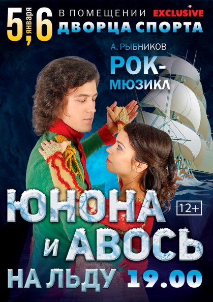 Юнону и Авось