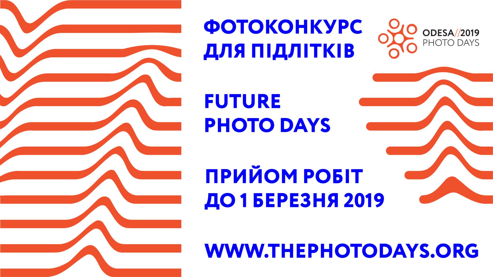 Конкурс Future Photo Days 2019