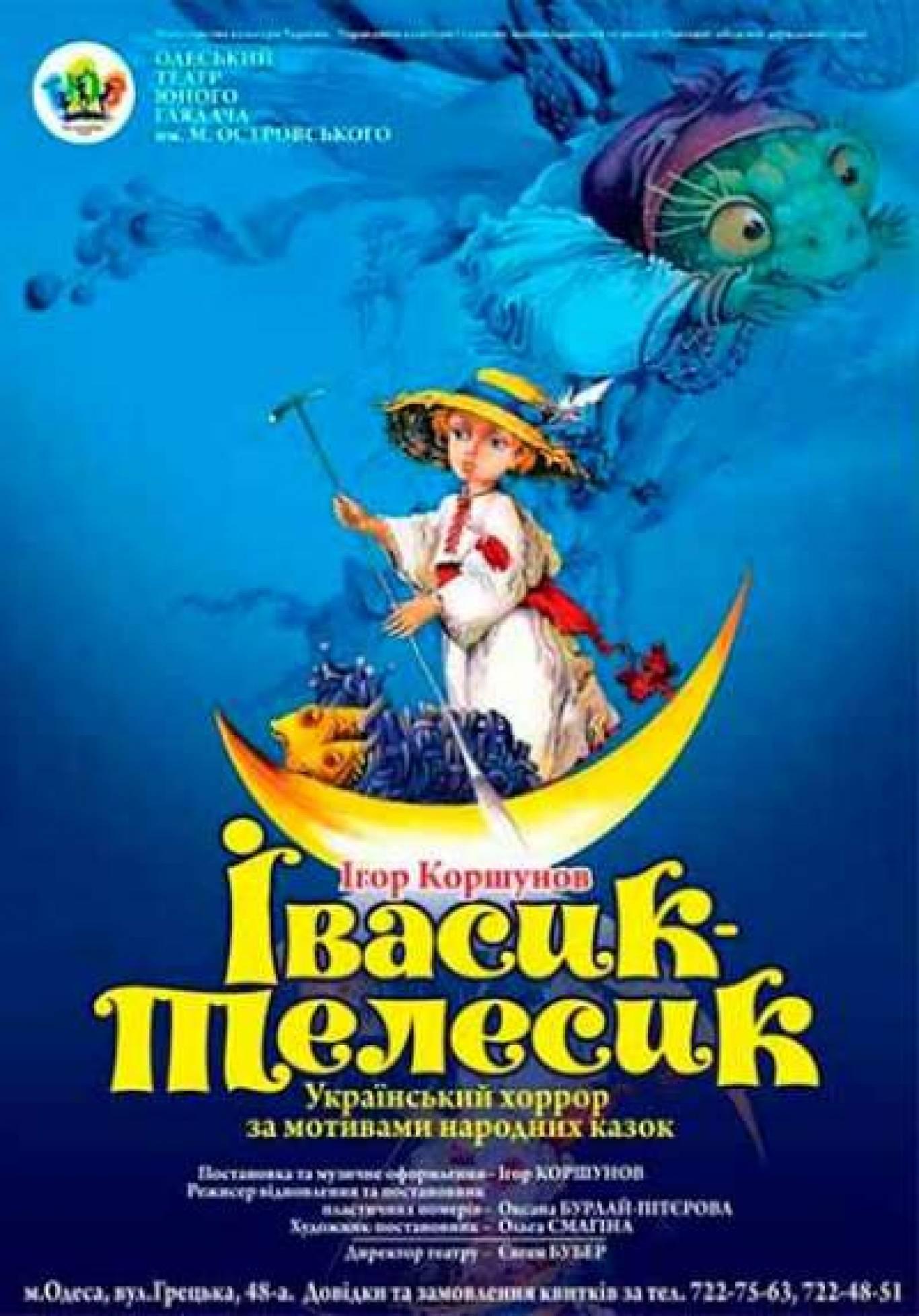 Спектакль Ивасик Телесик