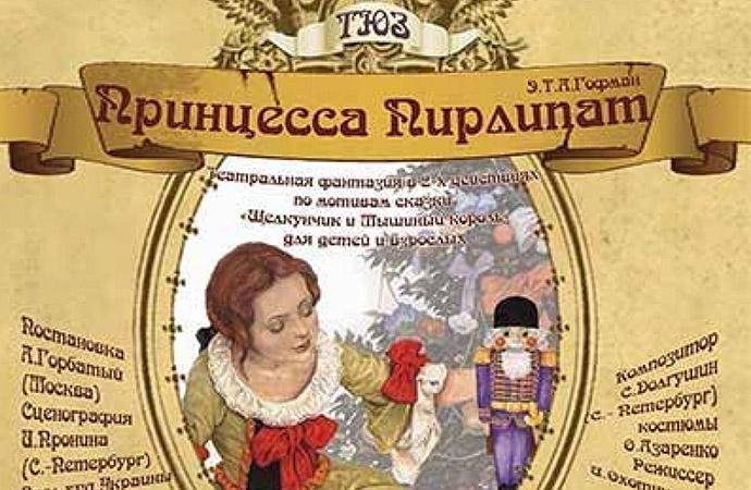 Принцесса Пирлипат