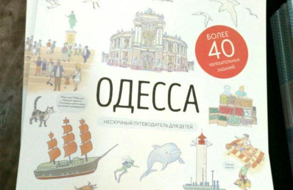 Дети города Одессы смогут пользоваться интерактивным путеводителем