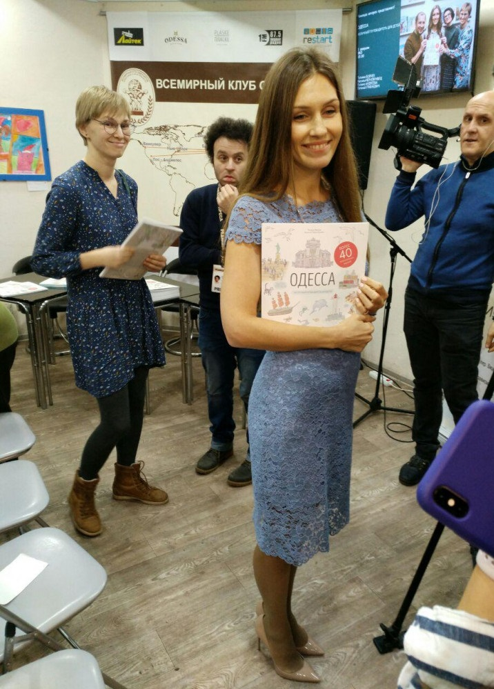 Дети города Одессы