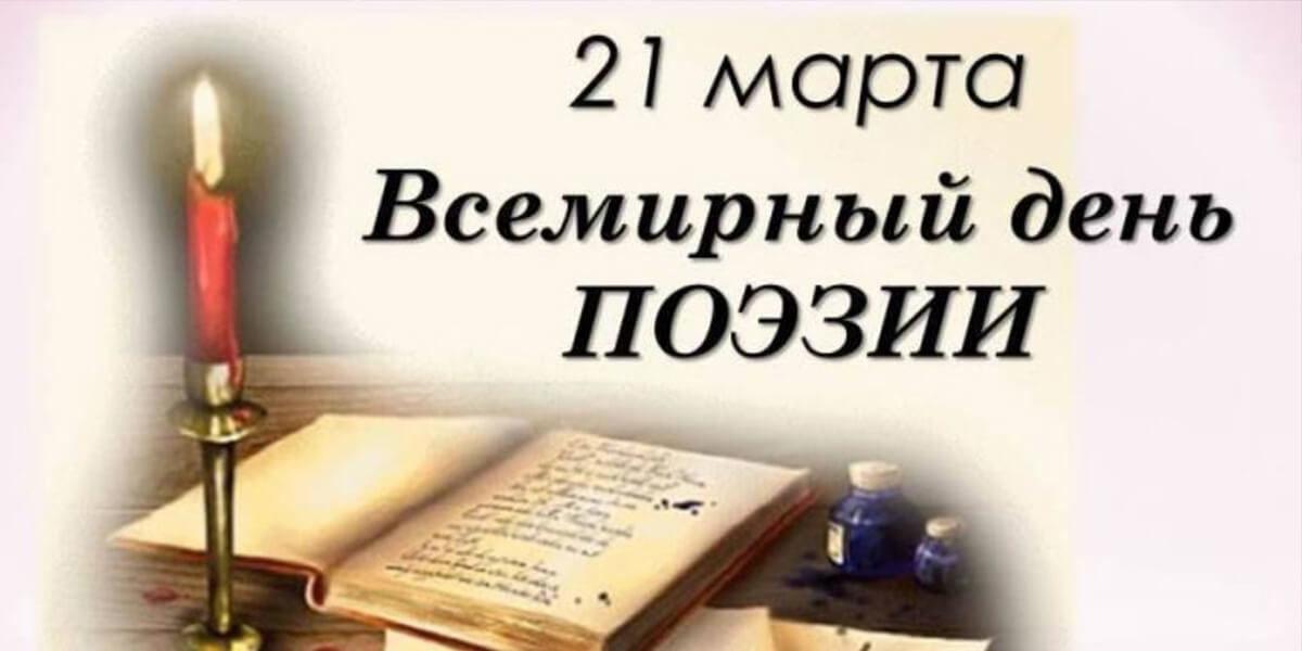 День поэзии 21 марта в Одессе