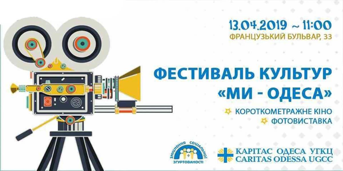 Фестиваль культур «Мы — Одесса»
