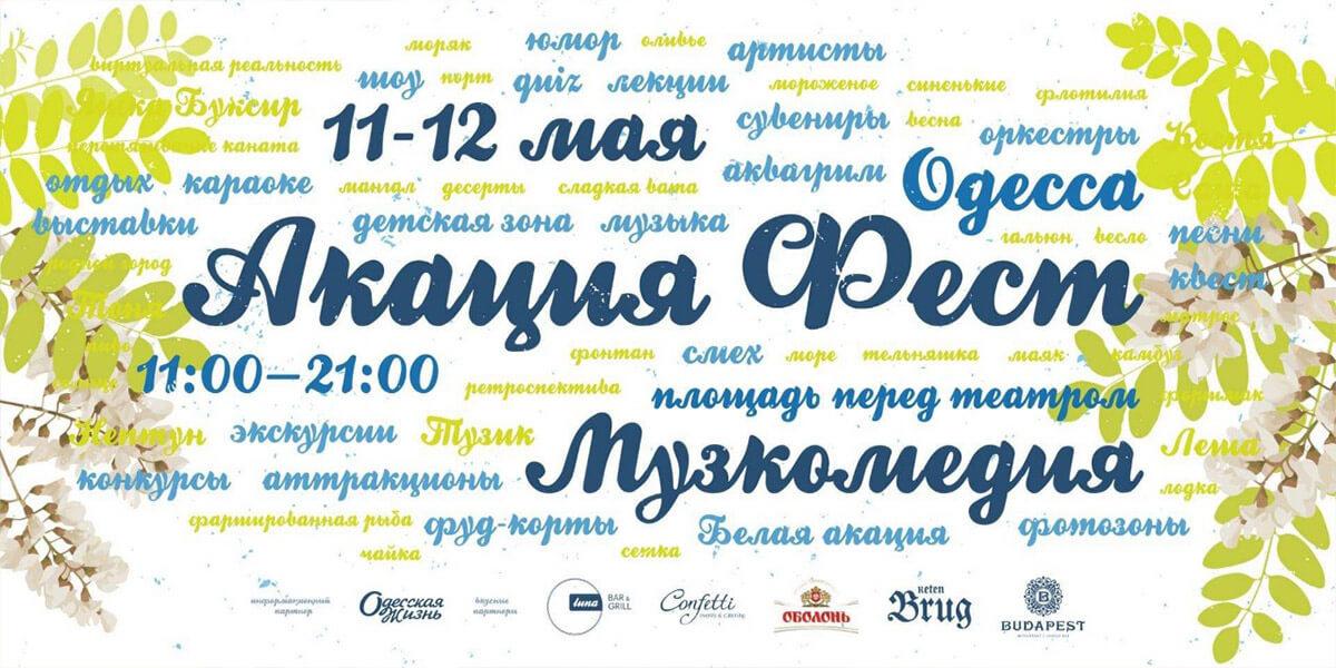III ежегодный весенний фестиваль «Акация Фест»