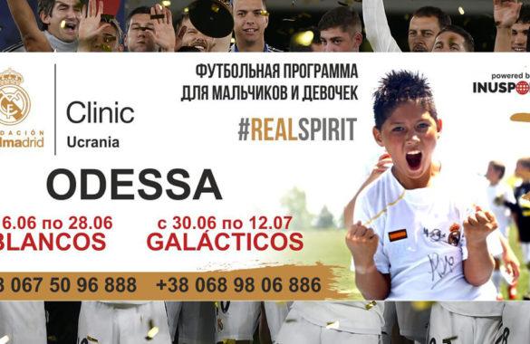 Официальный футбольный лагерь FUNDACIÓN REAL MADRID CLINIC в Одессе
