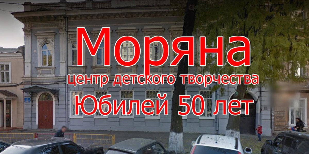 Юбилей Моряне 50 лет