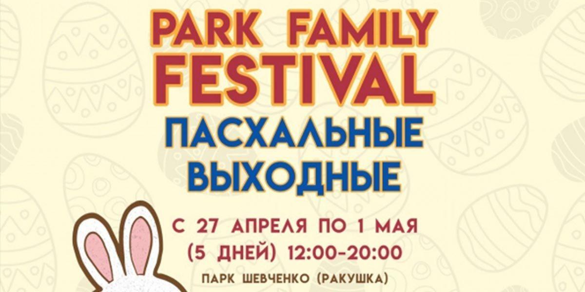 Пасхальные выходные в парке Шевченко