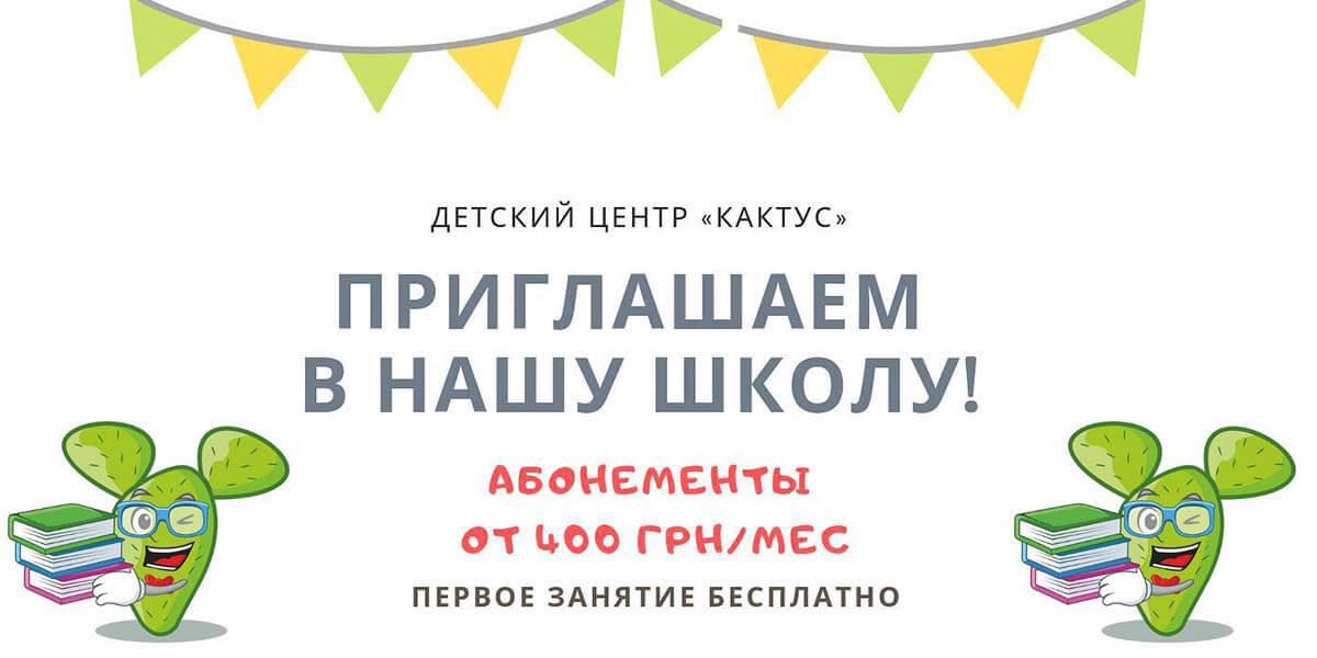 Центр раннего развития «Кактус» приглашает Вас и Ваших деток на день открытых дверей