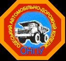 Одесский автомобильно-дорожный колледж