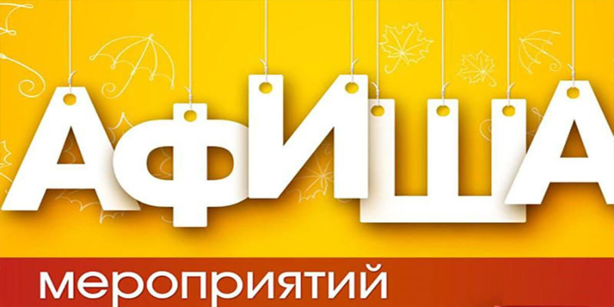 Афиша Одессы 1-4 июля