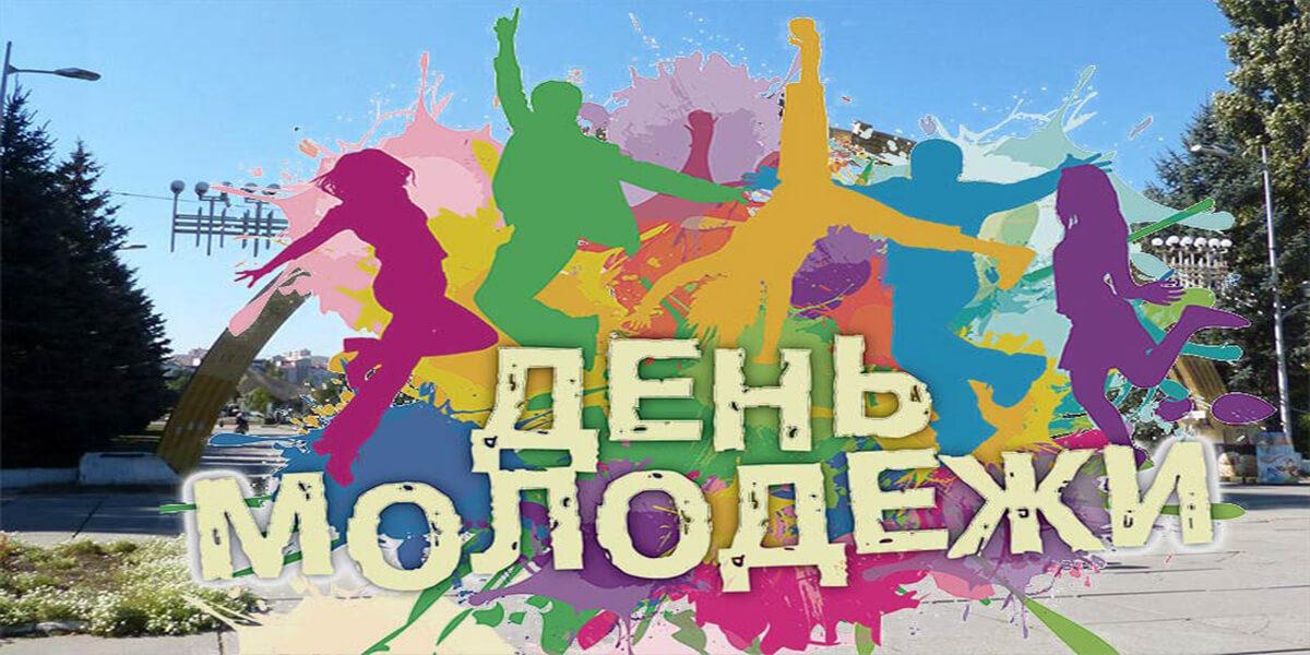 День молодежи в Одессе