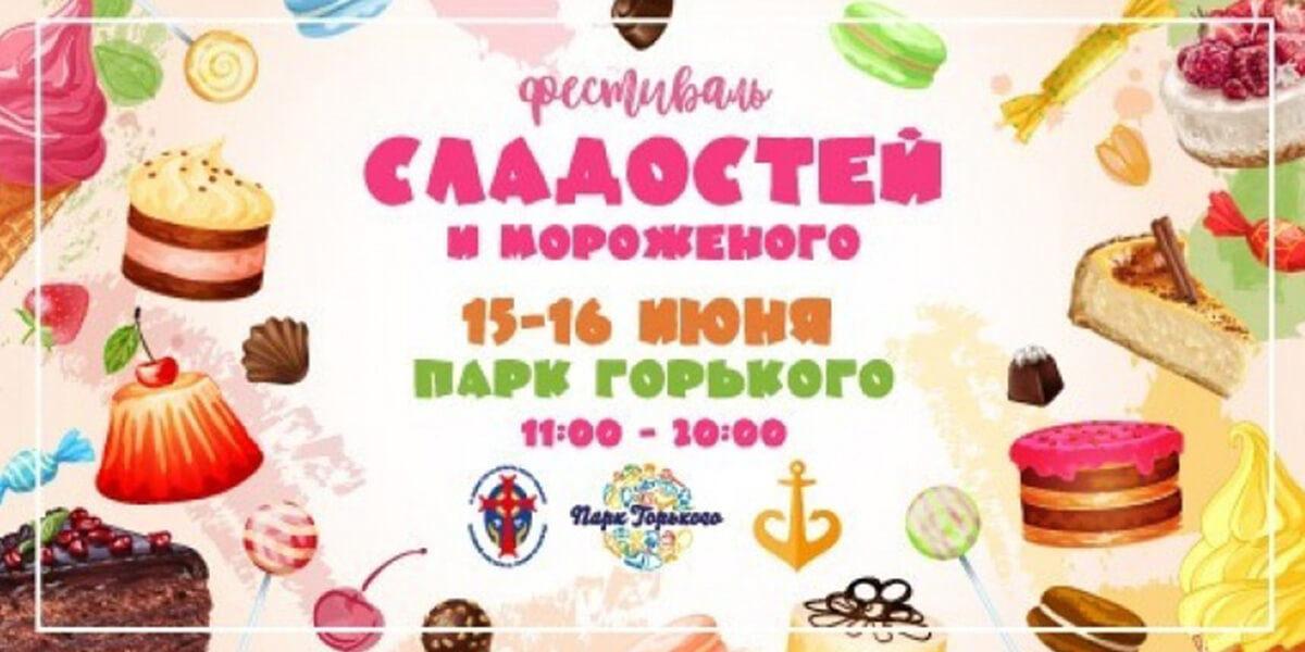 Фестиваль «Сладостей и мороженого»