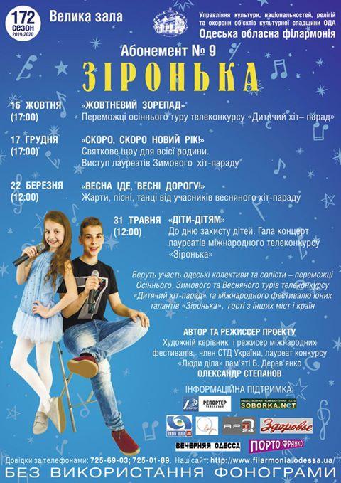 фестиваль юных талантов Звездочка