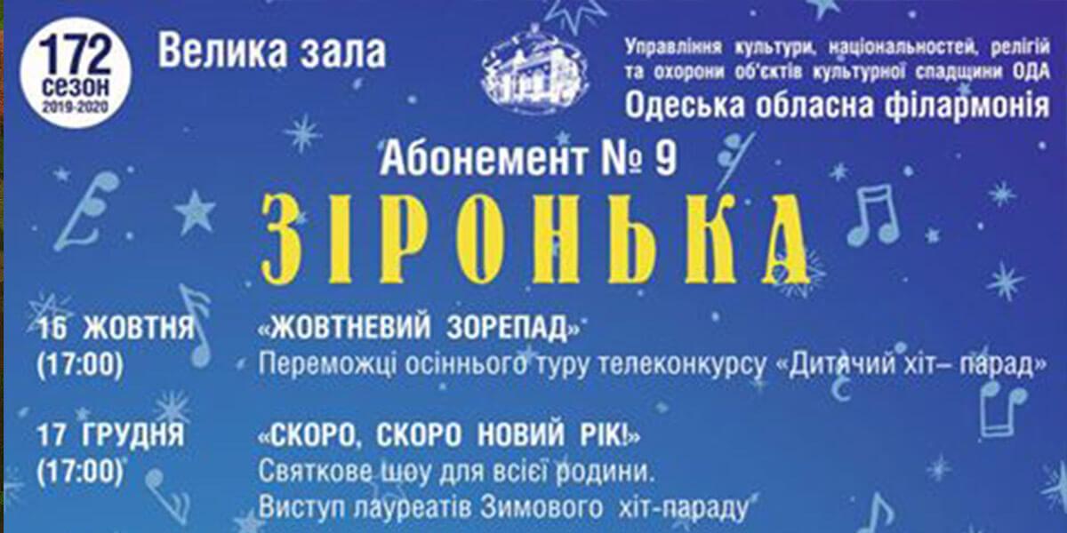 Новый сезон фестиваль юных талантов Звездочка