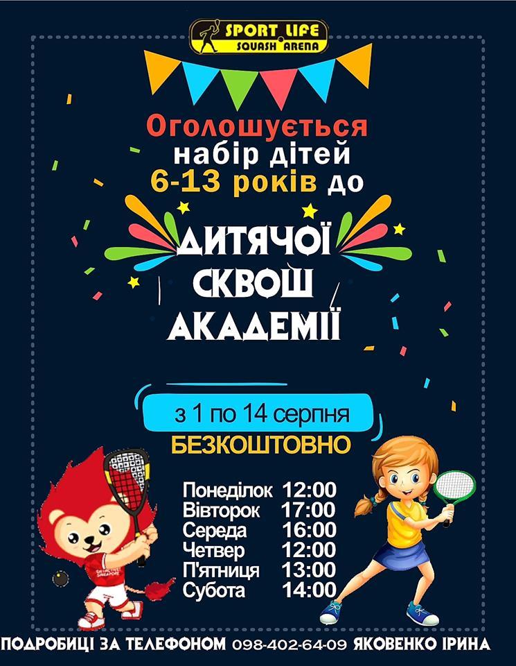 Одесская Сквош Академия объявляет набор детей