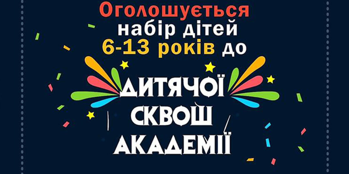 Одесская Сквош Академия объявляет набор детей 6-13 лет на бесплатные тренировки по сквошу
