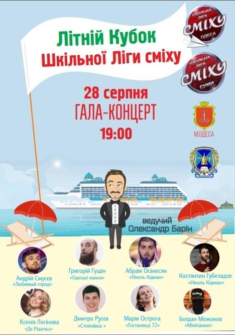 Летний фестиваль в Одессе