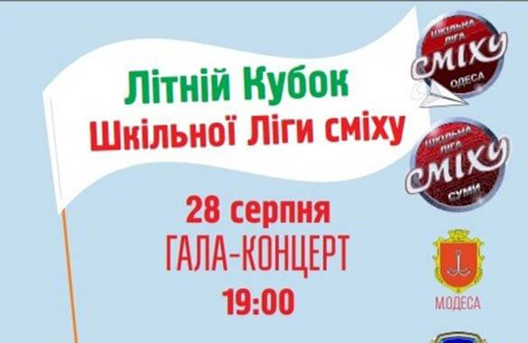 Летний фестиваль смеха и юмора для школьников пройдет в Одессе