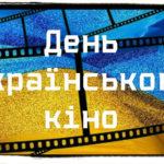 День украинского кино в Одессе