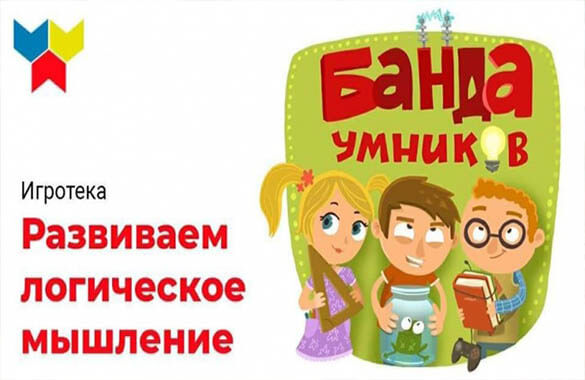 Банда Умников Игротека