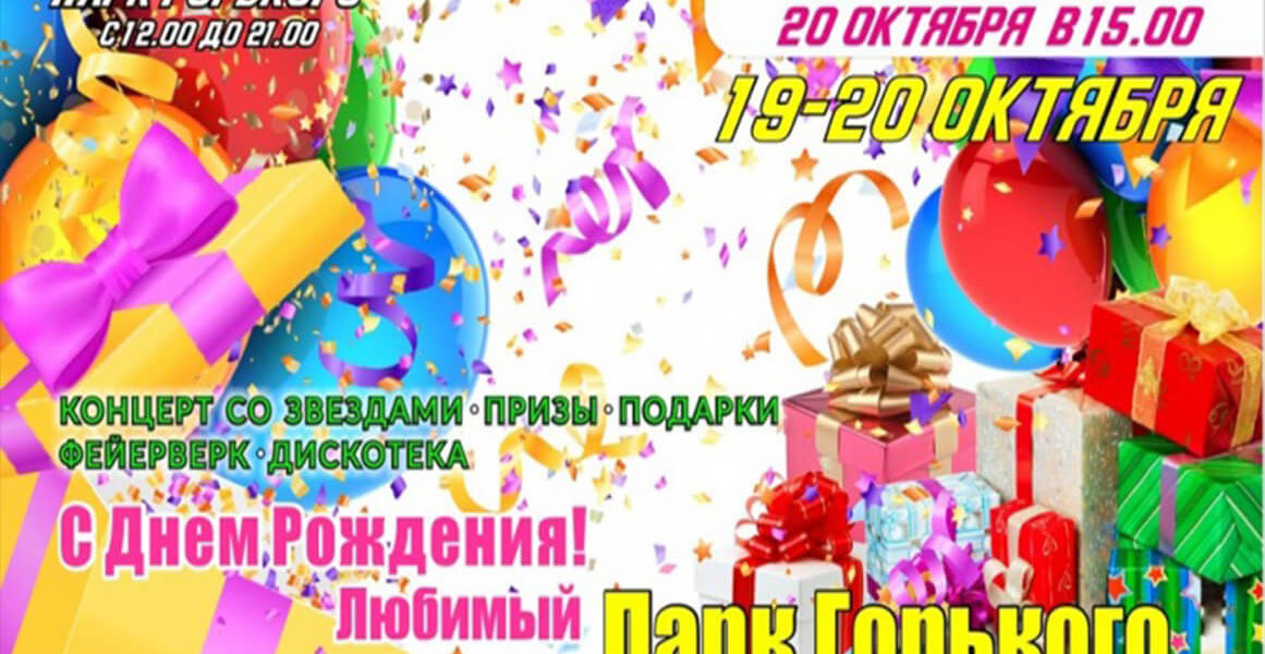 День рождения любимый парк Горького