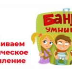 Игротека «Банда Умников»