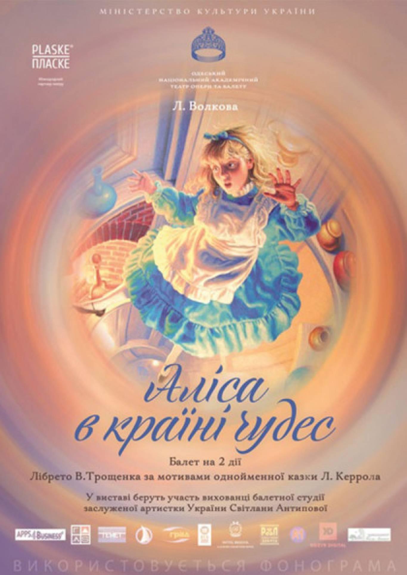 Балет «Алиса в Стране Чудес»