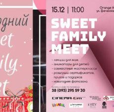 Семейный фестиваль для родителей и детей