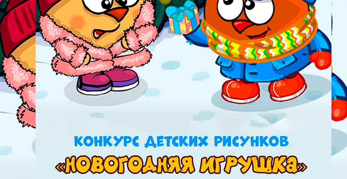 Конкурс детских рисунков 2019 «Новогодняя Игрушка»
