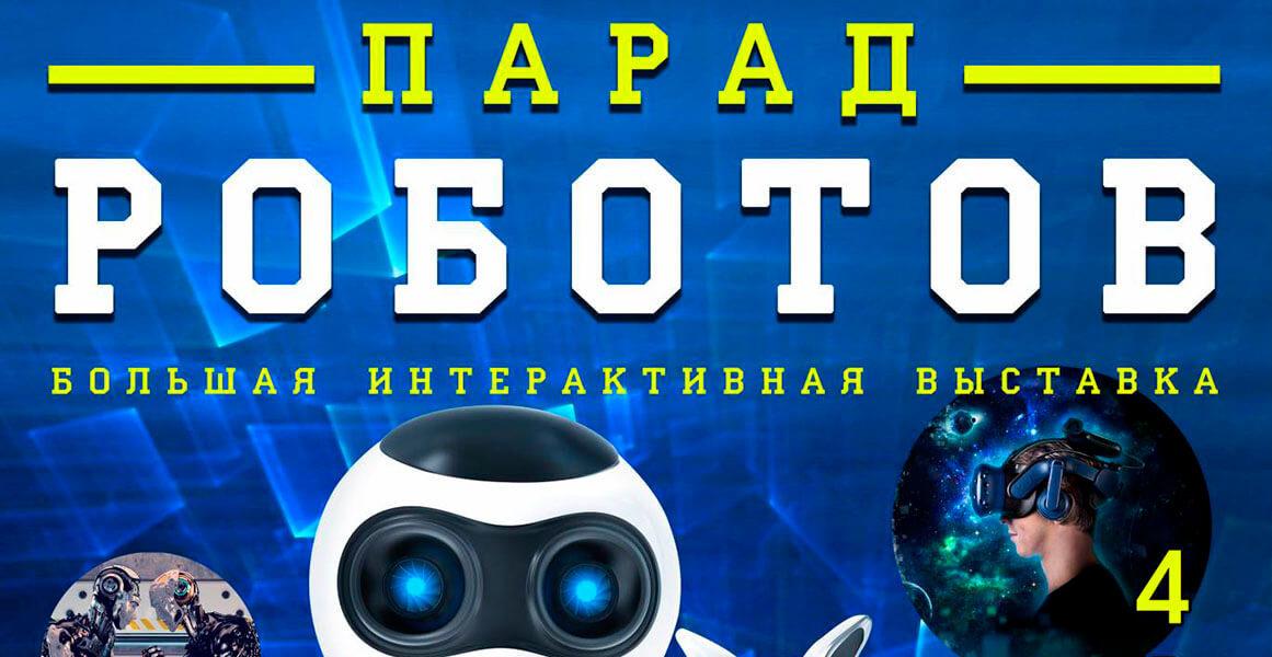 Парад Роботов в Одессе