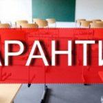 В Одессе школы закрыли на карантин и ОРВИ — мэрия